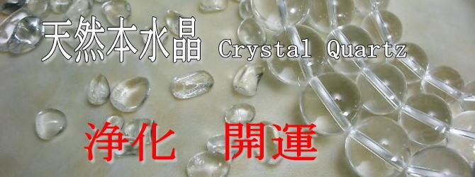 水晶のバナー