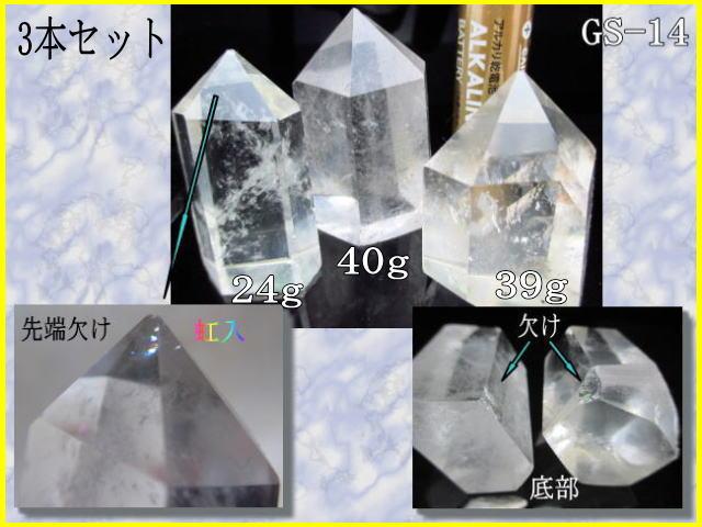 gs14c水晶ポイント