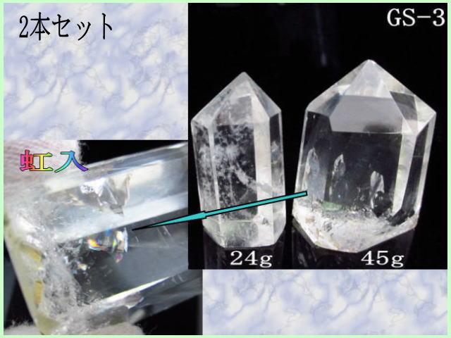 gs3zb水晶ポイント