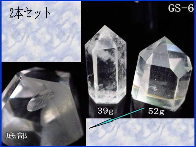 gs6zb水晶ポイント
