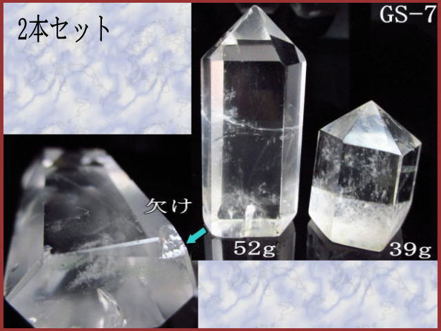 gs7zd水晶ポイント