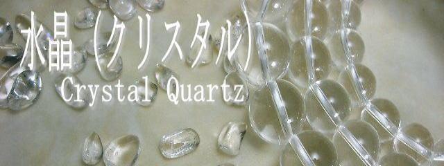 水晶の浄化方法