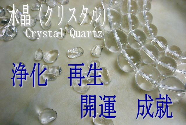 水晶クリスタル画像